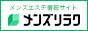 静岡のおすすめメンズエステ情報|メンズリラク